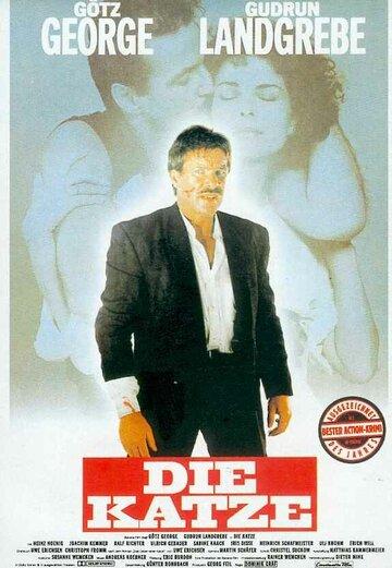 Кошка (1988)