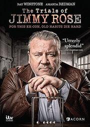 Испытание Джимми Роуза (2015)