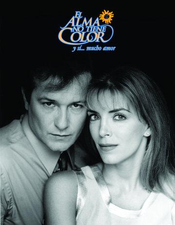 У Души нет цвета (1997) полный фильм