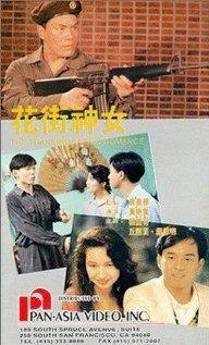 Роман с перевоплощением (1991)