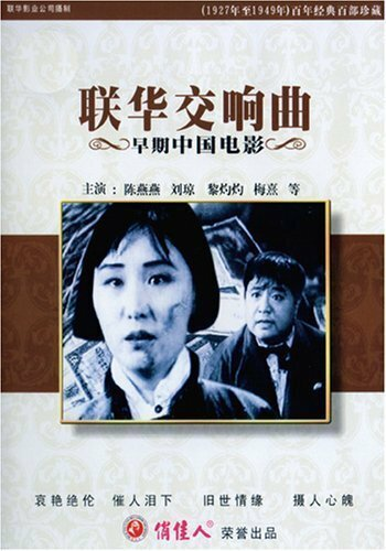 Симфония Ляньхуа (1937)