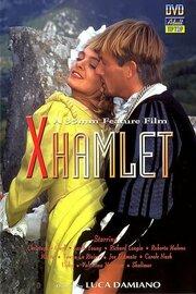 Гамлет: Ради любви Офелии (1995)