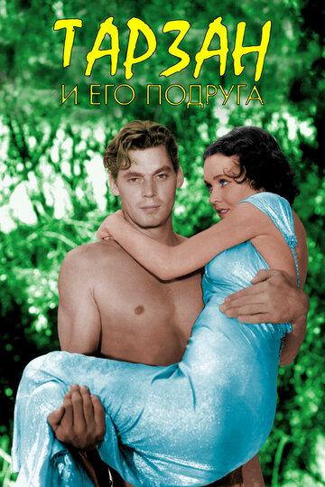 Тарзан и его подруга (1934) полный фильм онлайн