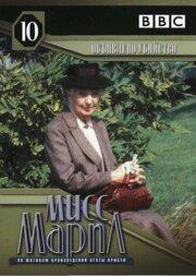 Мисс Марпл: Объявленное убийство (1985)