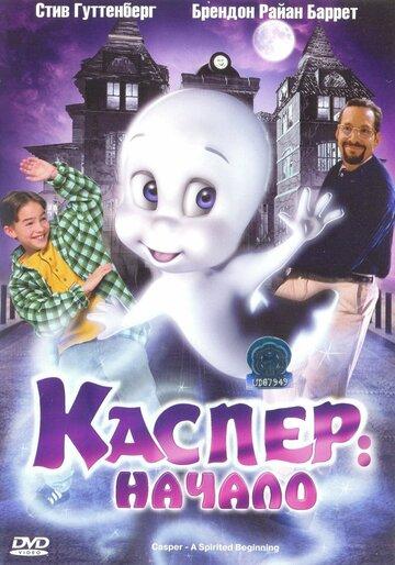 Каспер: Начало 1997