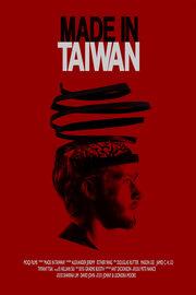 Сделано на Тайване