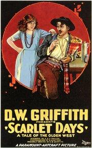 Багряные дни (1919)