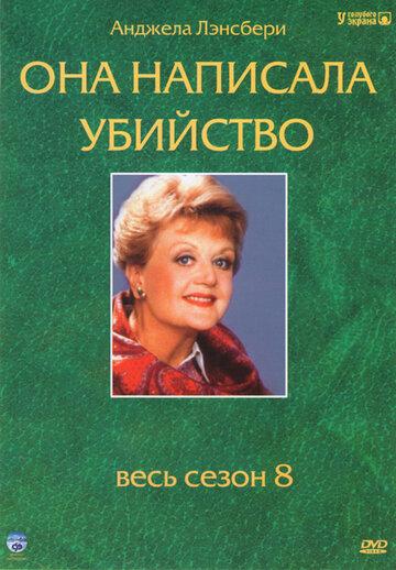 Она написала убийство 1984