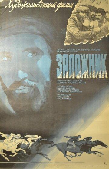 Заложник (1983)