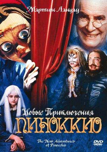 Новые приключения Пиноккио (The New Adventures of Pinocchio)