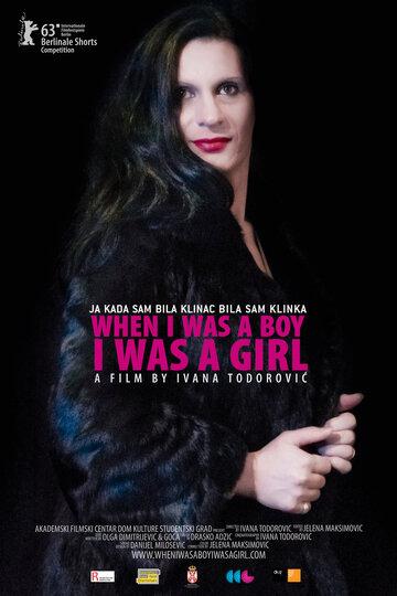 Когда я был мальчиком, я был девочкой (2013) полный фильм