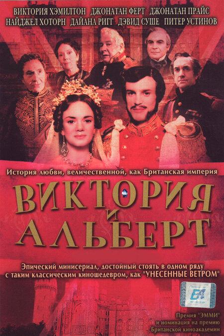 Виктория и Альберт (ТВ)