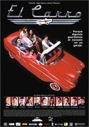 Автомобиль (2003)