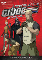 Бросок кобры: G.I. Joe: Дезертиры