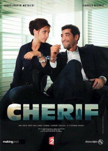 Сериал Шериф / Chérif (сезон 2) смотреть онлайн