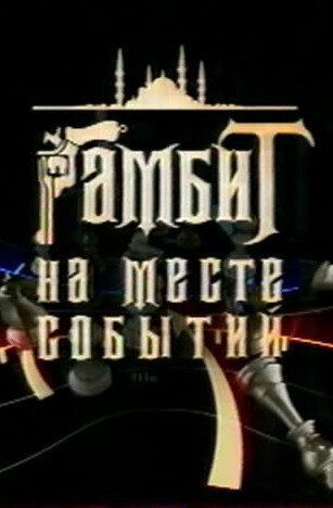 Гамбит на месте событий. Проект Леонида Парфенова и Бориса Акунина / Гамбит на месте событий. Проект Леонида Парфенова и