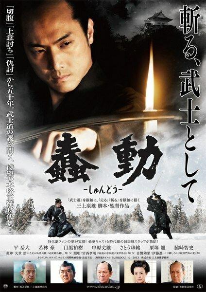Бушидо (2013)