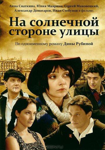 Фильм Дорожное приключение