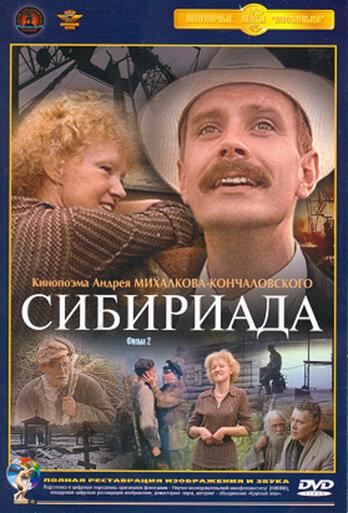Сибириада (мини-сериал)