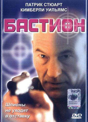 Бастион (1998)