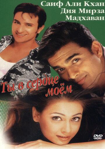 Ты в сердце моем (2001)