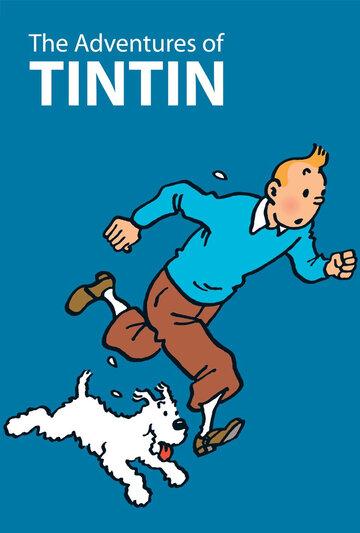 Приключения Тинтина (1991) полный фильм онлайн