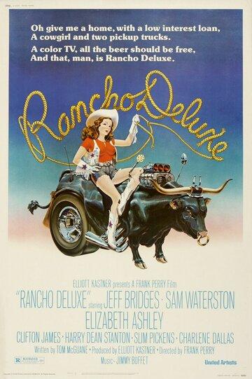 Ранчо Делюкс 1975