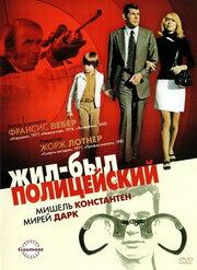 Жил-был полицейский (1972)