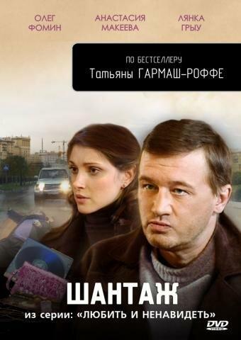 Любить и ненавидеть (2009)