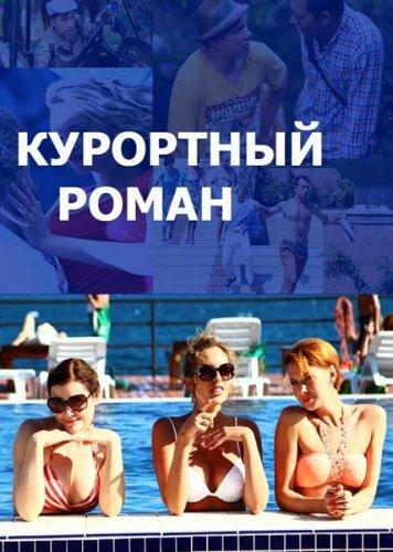 Курортный роман 2 сезон (2018)