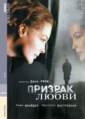 Постер             Фильма Призрак любви