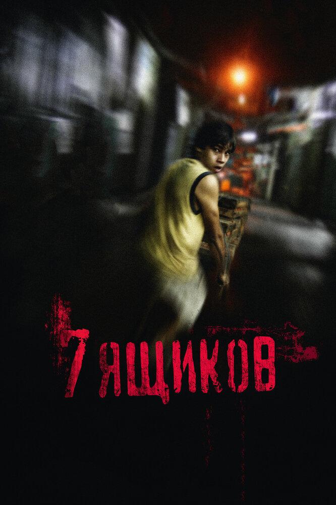7 ящиков (2012)