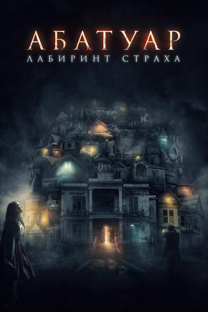 Абатуар. Лабиринт страха (2016)