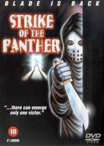 Удар пантеры (1988)