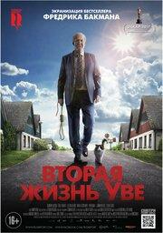 Вторая жизнь Уве (2015)