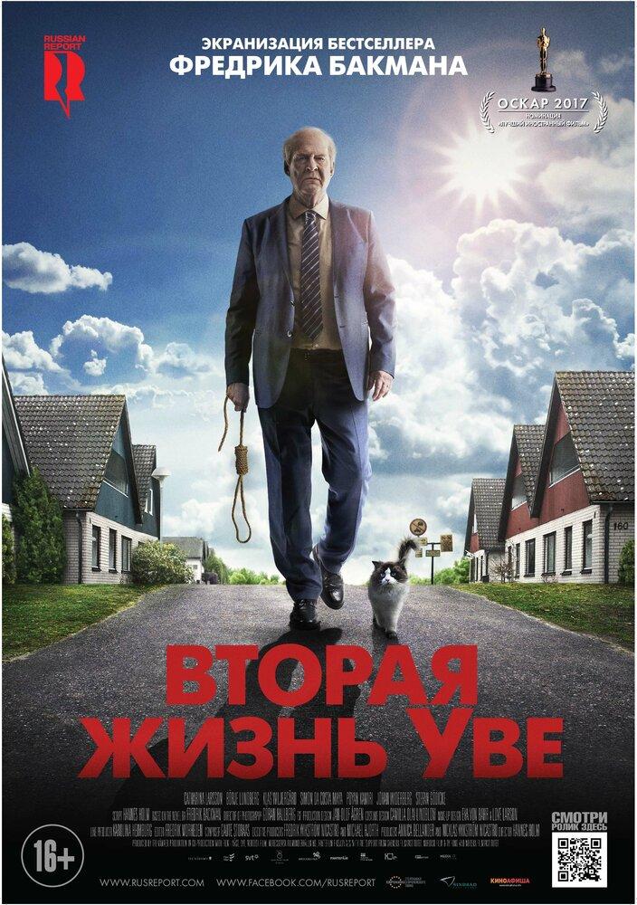 Вторая жизнь Уве (2016)