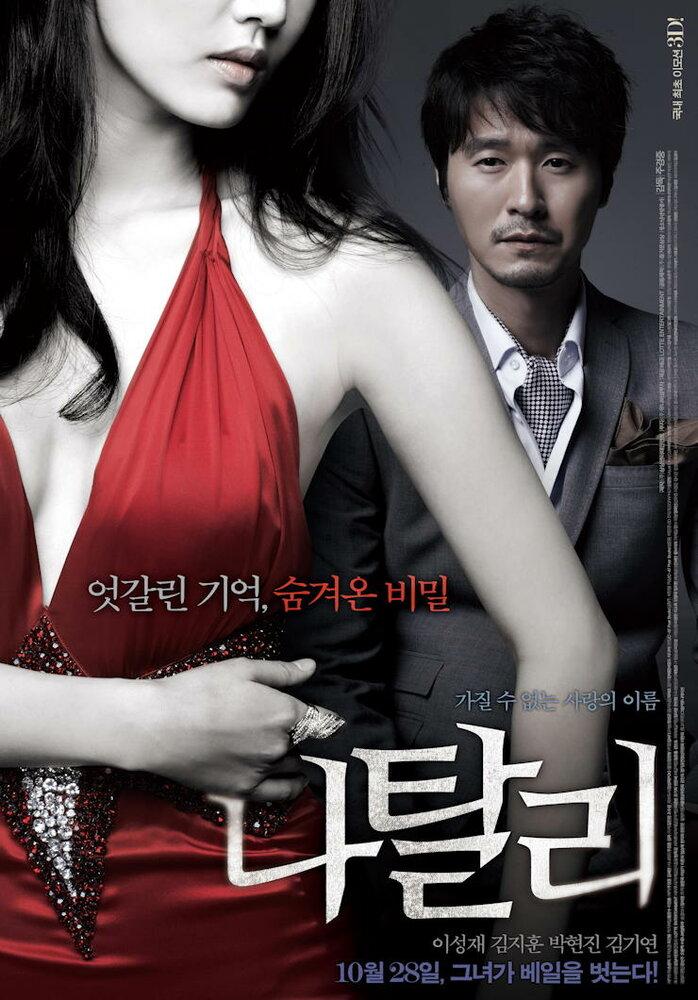 Корейский порно драма