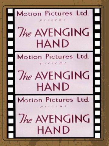 Карающая рука (1936)