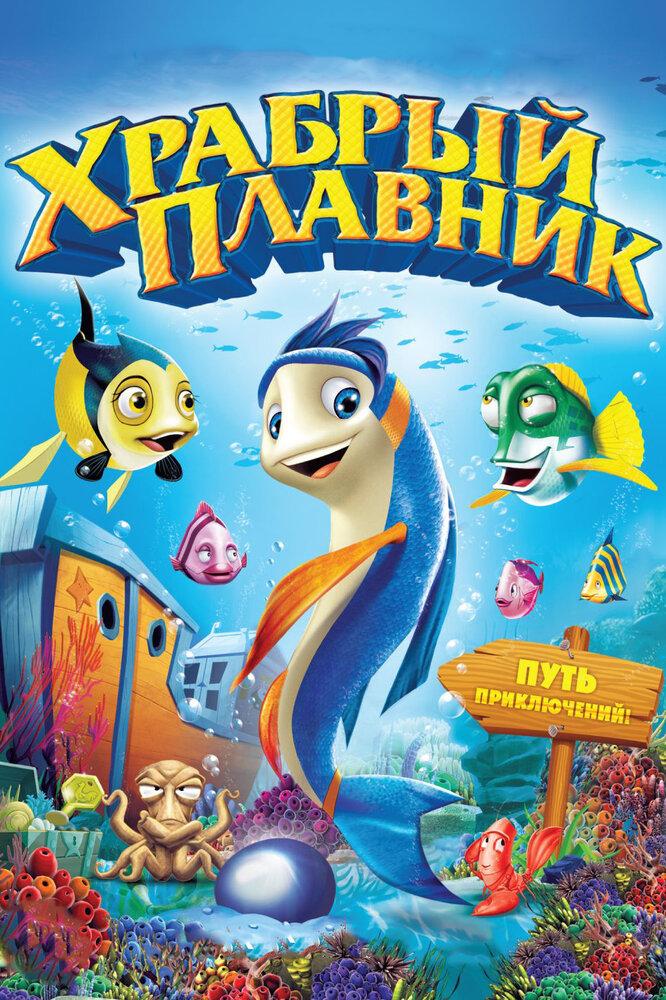 Храбрый плавник (2012) - смотреть онлайн
