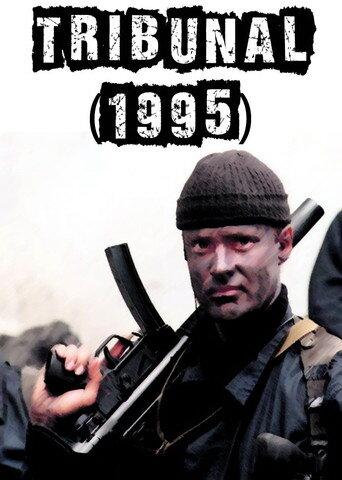 Трибунал (1995)