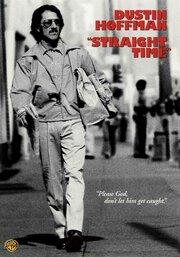 Исправительный срок (1978)