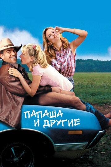 Постер к фильму Папаша и другие (2001)