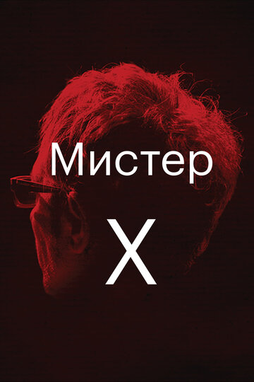Фильм Мистер Икс