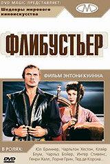 Флибустьер (1958)