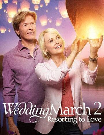 Свадебный марш 2 2017