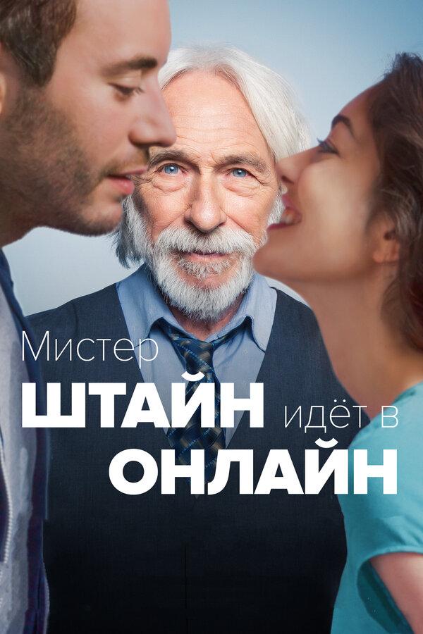 Отзывы к фильму – Мистер Штайн идёт в онлайн (2017)