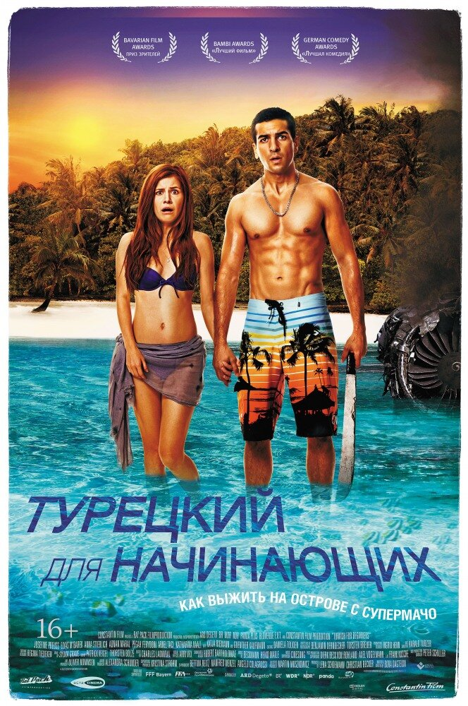 Турецкий для начинающих / T?rkisch f?r Anf?nger (2012)