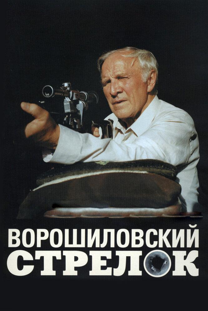 Ворошиловский стрелок [1999 / DVDRip] [Crime / Drama]