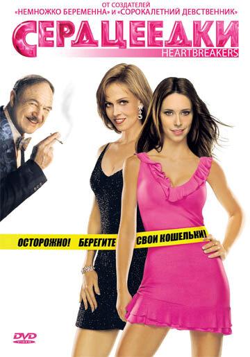 Сердцеедки (2001)