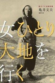 Женщина идет одна по земле (1953)